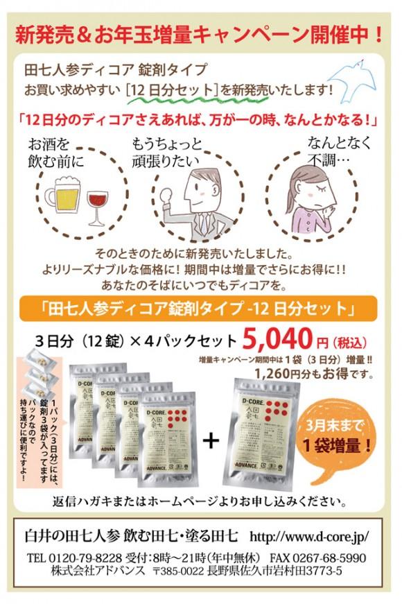 キャンペーン用ハガキデザイン