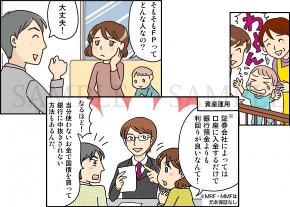 紹介マンガ-サンプル