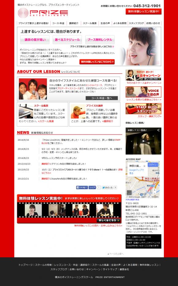 横浜ボイストレーニングなら、プライズエンターテインメント