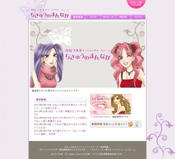 kana2.com