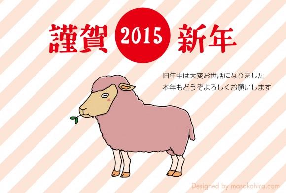 賀状-寝ぼけ羊無料配布用1-2015