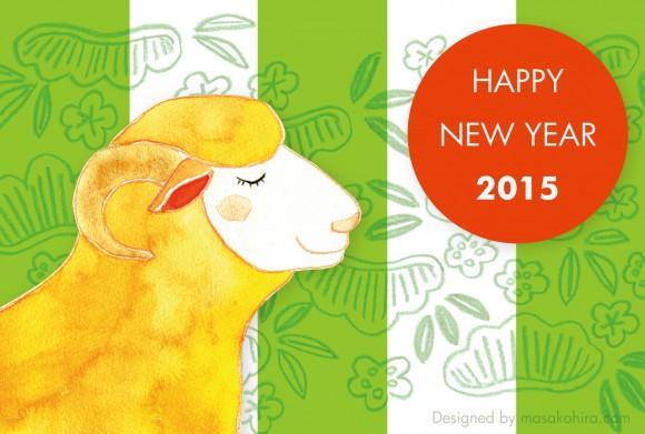 2015年賀状-無料配布用-羊イラスト