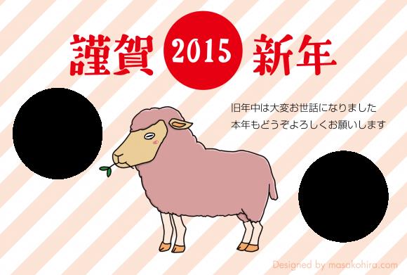賀状-寝ぼけ羊無料配布用2-2015