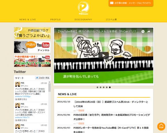Pi坊さん公式サイト